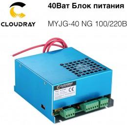 Блок питания (блок розжига высокого напряжения) для лазера CO2 40Вт MYJG-40W
